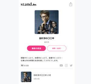 standfm-tamura-atsushi-channel
