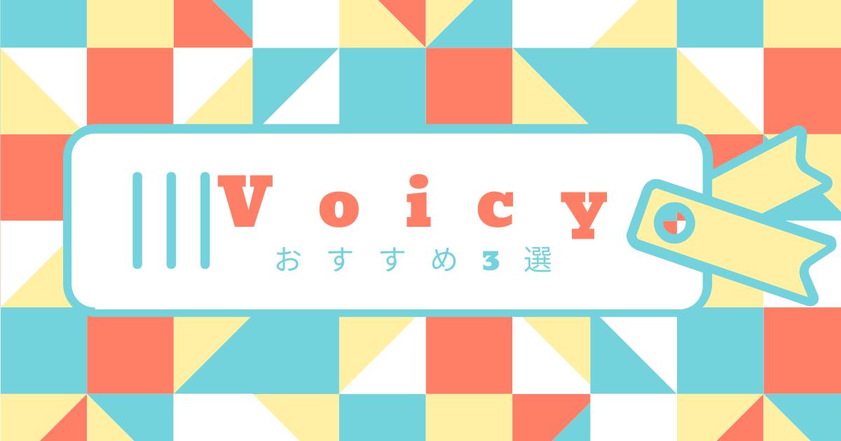 Voicy-osusume-top