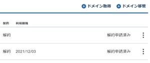 domain-kaiyaku