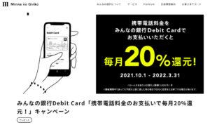 minnanoginkou-debitcard