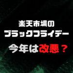 rakuten-blackfriday-kaiaku-top