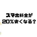 smartphone-price-top
