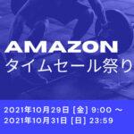Amazon-timesale-new-top